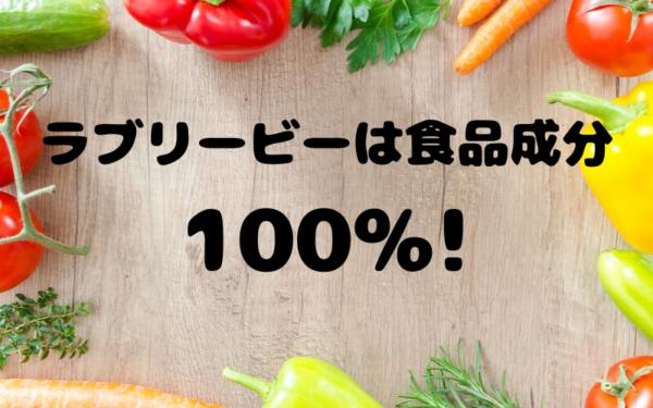 ラブリービーは食品成分100%!